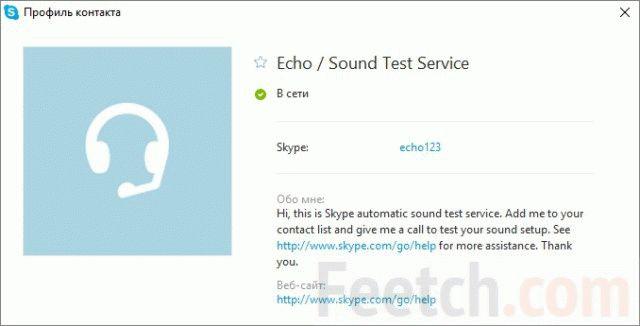 Тест микрофона в Skype