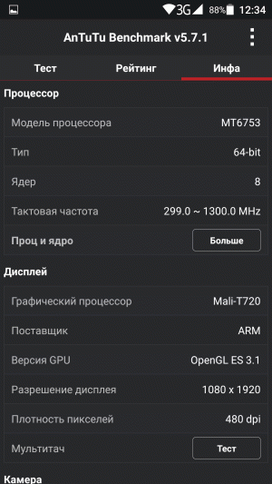AnTuTu - дисплей