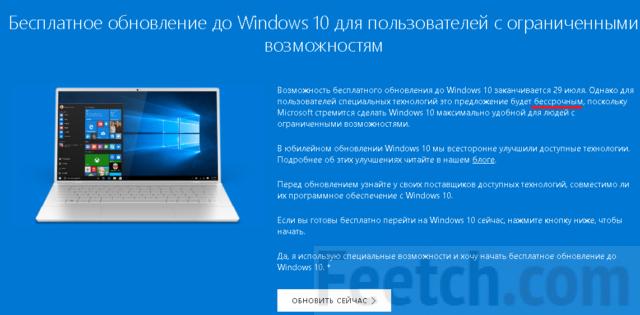 Бессрочное предложение от Майкрософт