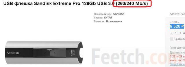 USB флешка SanDisk Extreme Pro 128 Gb USB 3.0