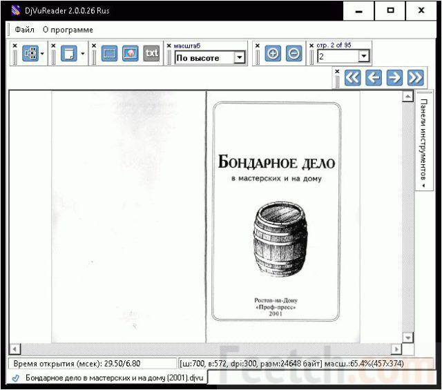 Программа DjVuReader 2.0.0.26 Rus