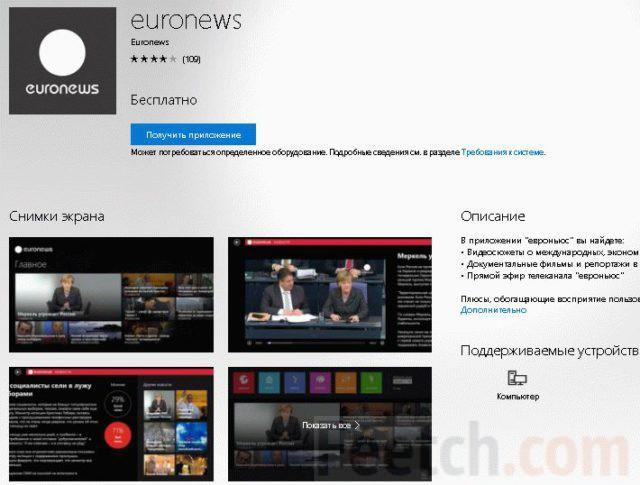 Приложение Euronews