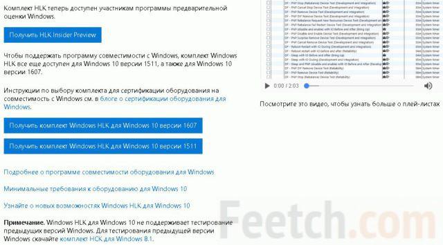 Пакет Windows Hardware Certification Kit