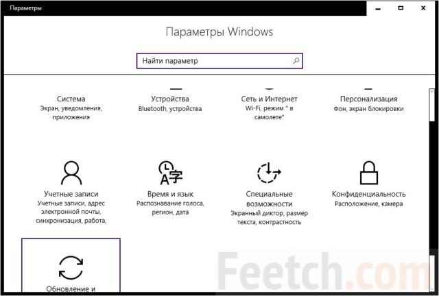 Параметры Windows