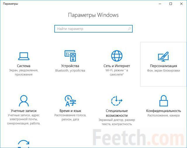 Выбор Персонализации в Параметрах Windows
