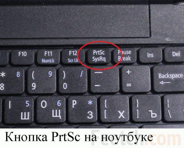 Клавиша PtrScr на клавиатуре