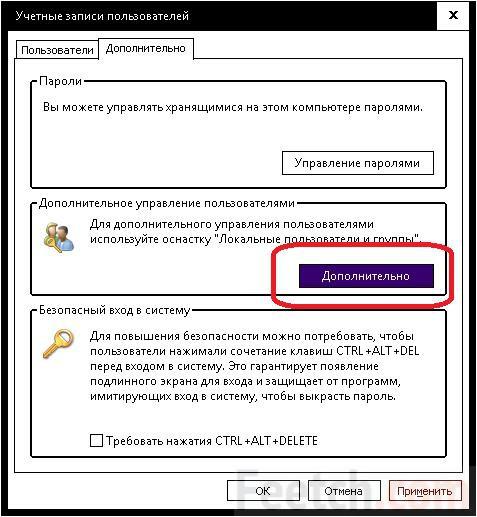 Используйте закладку Дополнительно в Учётных записях пользователей