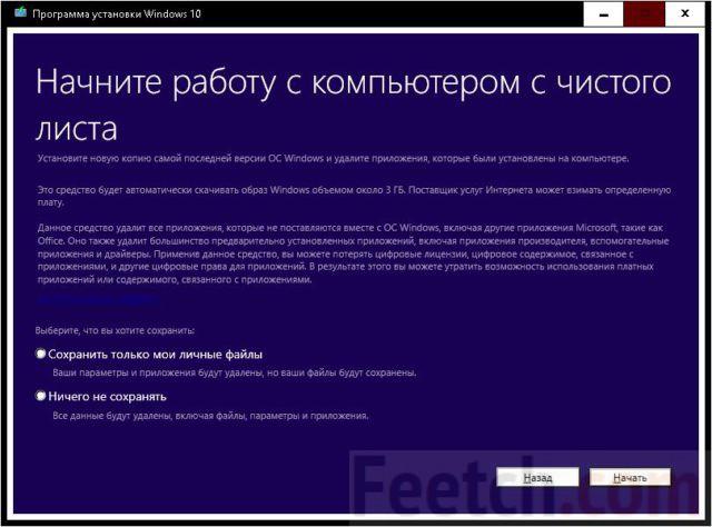 Возможность скачивания свежей версии Windows 10