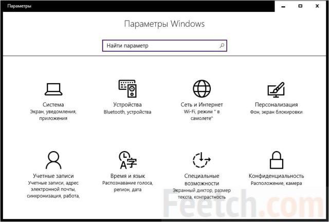 Штатные настройки Windows