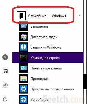 Найдите Служебные - Windows