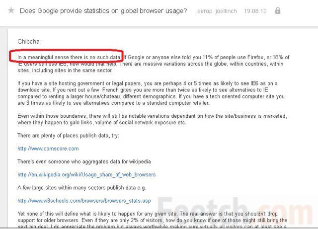 В Гугле заявляют, что не ведут статистику популярности браузеров