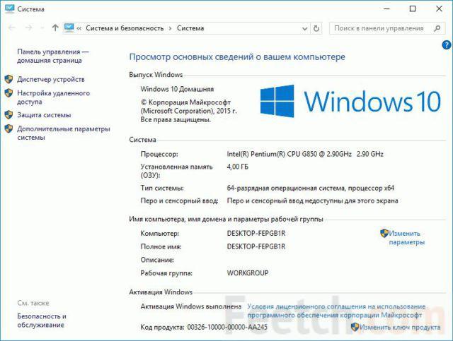 Полные параметры системы Windows 10