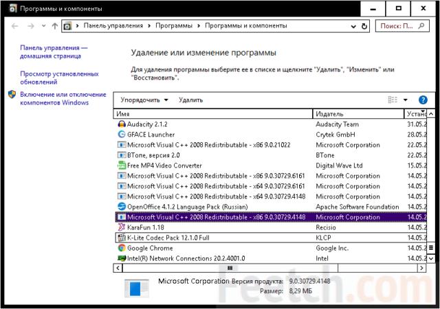 Окно Программ и компонентов