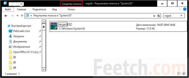 Расположение утилиты regedit в папке System32
