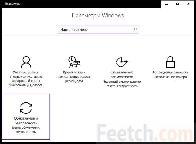 Центр обновлений в Параметрах Windows