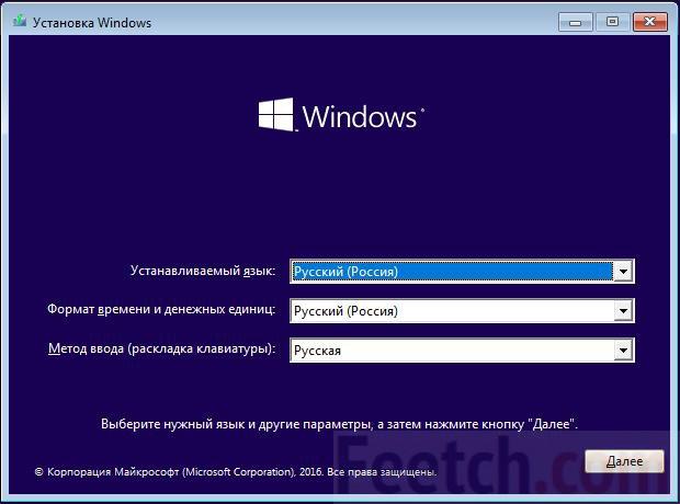 Настройки установки Windows