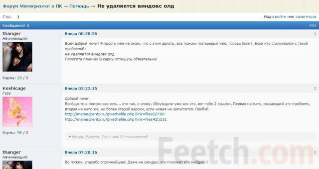 Скрин с подозрительного форума