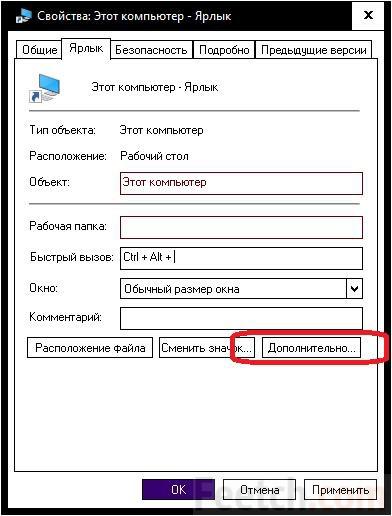 Используйте Дополнительные параметры