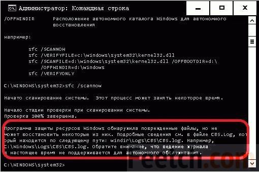 Предупреждение о повреждённых файлах