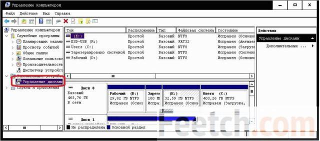 Найдите Управление дисками