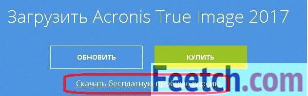 Скачайте приложение Acronis