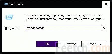 Запустите данные gpedit.msc