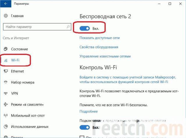 Включите беспроводную сеть в настройках Wi-Fi