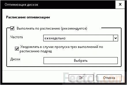 Окно Оптимизации дисков