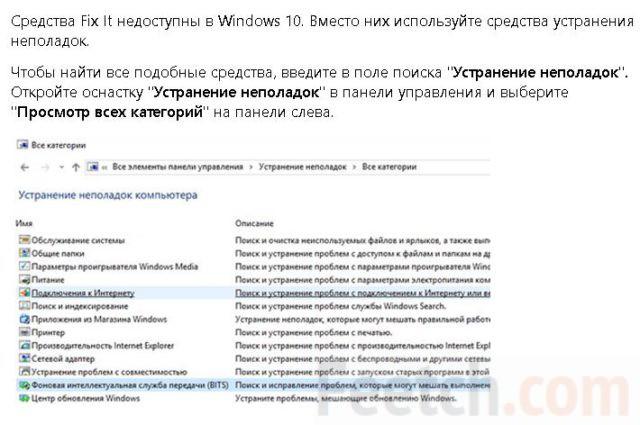 В  Windows 10 есть встроенная оболочка утилиты