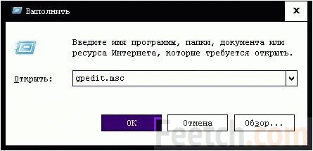 Запрос gpedit.msc