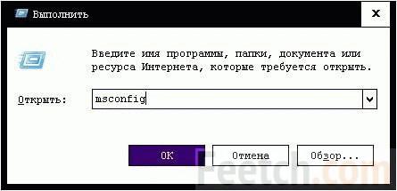 Запросите msconfig в инструменте Выполнить