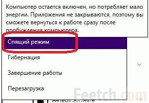Опция Спящего режима появилась в меню