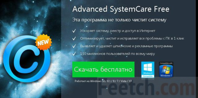 Утилита Advanced SystemCare