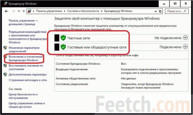 Выберите Включение и отключение брандмауэра Windows